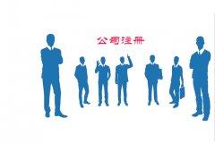 个人独资和一人有限公司哪个更好?区别在哪?