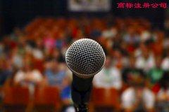 在北京做自媒体需要注册哪些类别的商标?