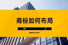 北京商标注册公司告诉你买一个商标要多少钱?