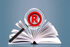 申请图形商标还有必要做版权登记吗?